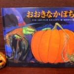 ハロウィンに読みたいオススメの絵本