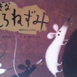 秋の読み聞かせに韓国の昔話