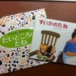 小学2年生の5月に読みたい「たね」の絵本