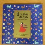 5年生に読みたいお米と算数の絵本